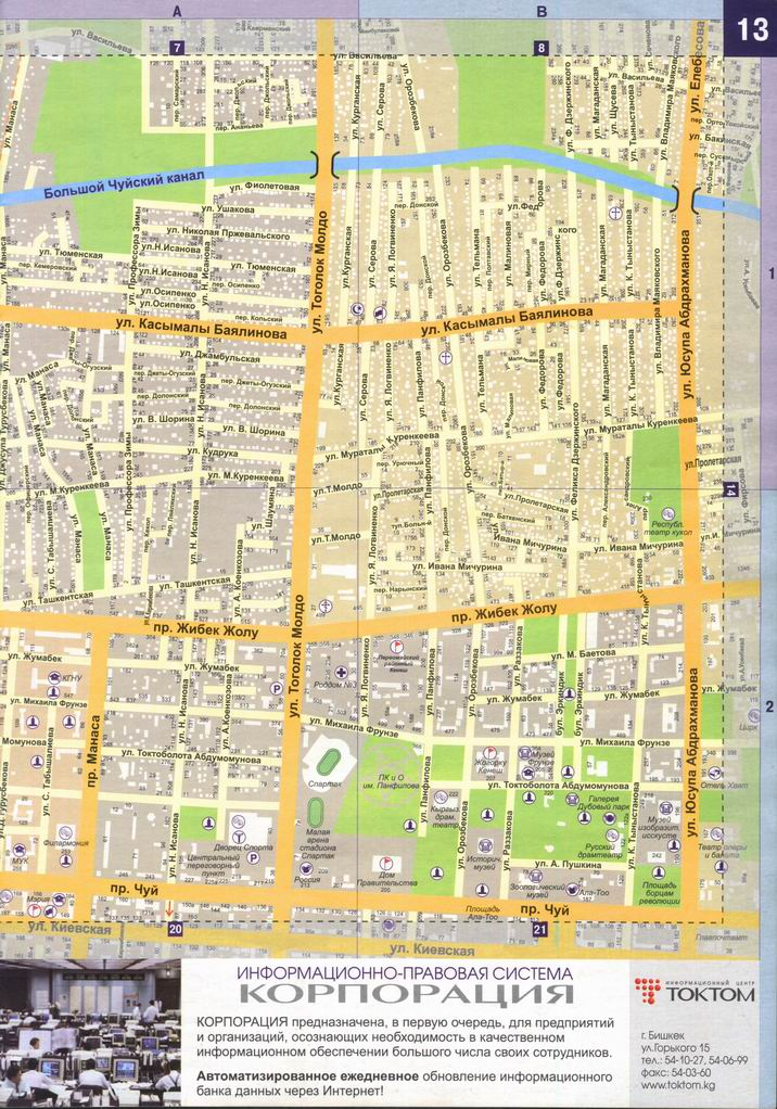 Карты Пишпека-Фрунзе-Бишкека