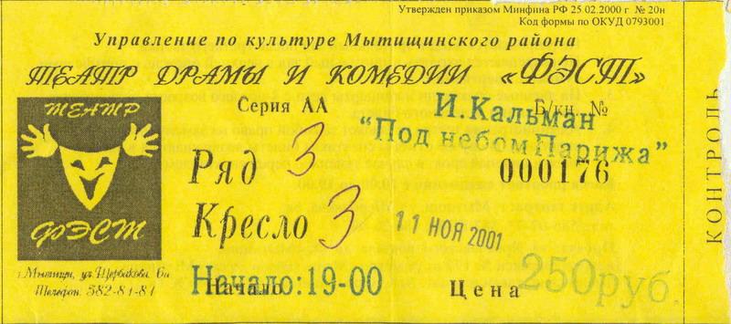 Программки, билеты... на сайте Игоря Янковского