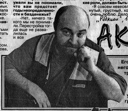 Актер Актерыч