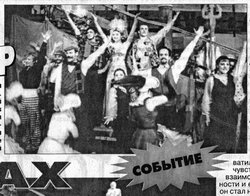 Театральный вечер в Мытищах