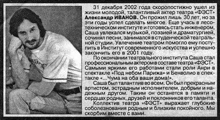 Некролог Александру Иванову