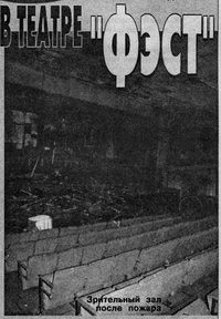 Пожар в театре ФЭСТ