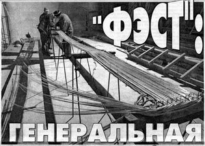 """""""ФЭСТ"""": генеральная репетиция"""