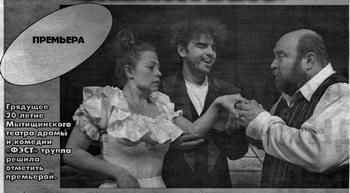 Женитьба основателей театра