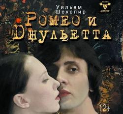 Театр «ФЭСТ» в Мытищах представил премьеру спектакля «Ромео и Джульетта»