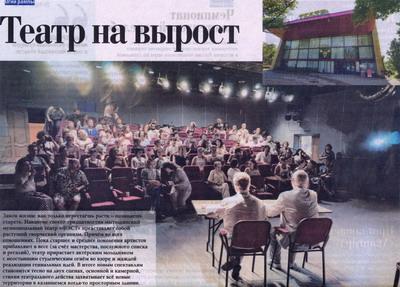 """Театр на вырост - статья в газете """"Родники"""""""