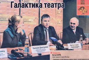 Галактика театра   статья в газете Родники