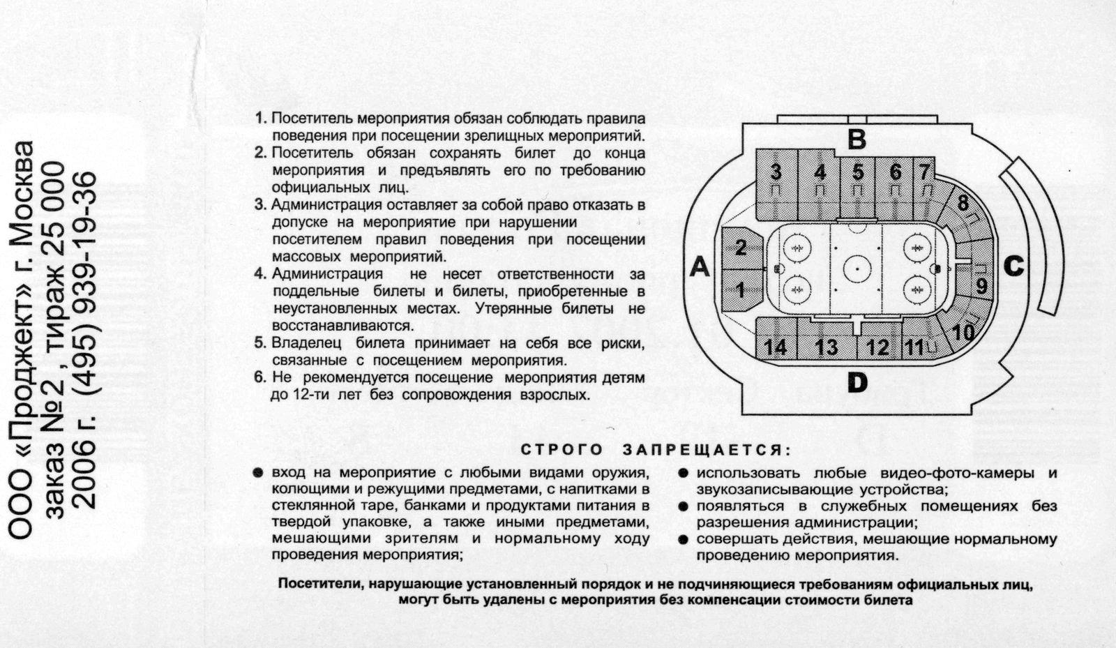 схема трибун ледового дворца мытищи