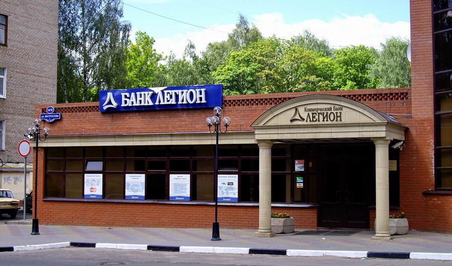 Легион банк