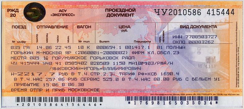 билеты на поезд саратов киров домовенок прячится углам